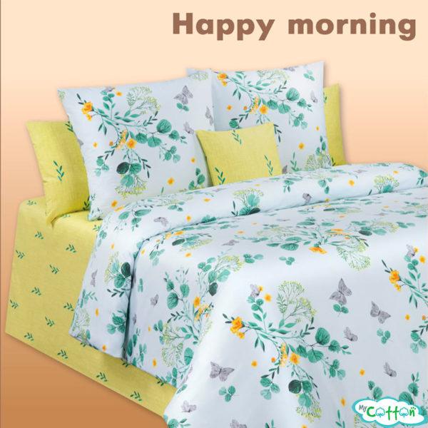 Постельное белье сатин Happy morning (Хапи Морнинг)
