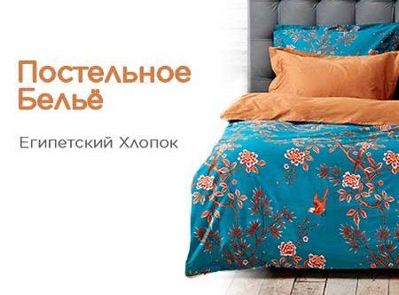 постельное-белье
